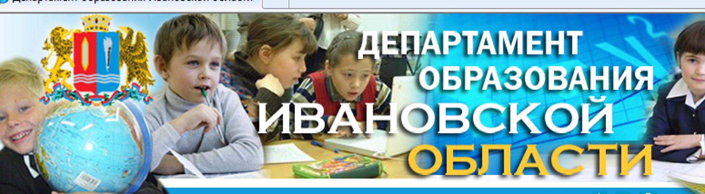 Сайт Департамента образования Ивановской области