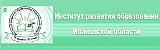 Сайт Института развития образования Ивановской области