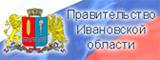 Официальный сайт Правительства Ивановской области
