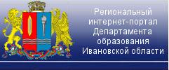 Региональный интернет-портал Департамента образования Ивановской области