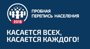 Пробная перепись населения - 2018